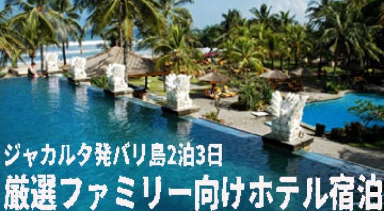 ジャカルタ発バリ島2泊3日パッケージ ファミリー向けホテルに宿泊