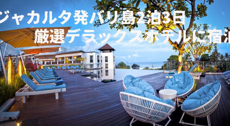 ジャカルタ発バリ島2泊3日パッケージ デラックスホテルに宿泊